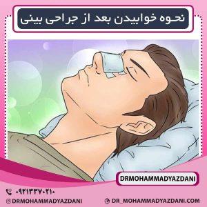 نحوه خوابیدن بعد از جراحی بینی